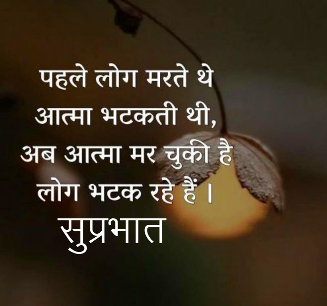 Good Thought HD Suprabhat Image