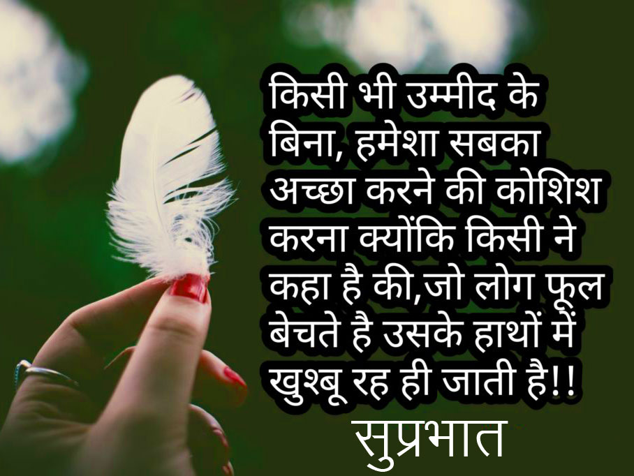 Good Thought with Suprabhat Wish