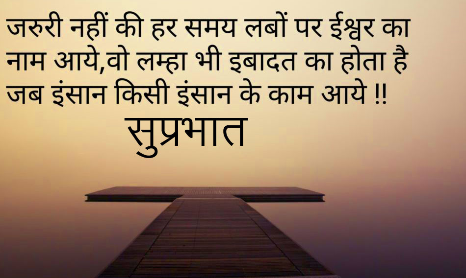 Latest Good Thought Suprabhat HD Image