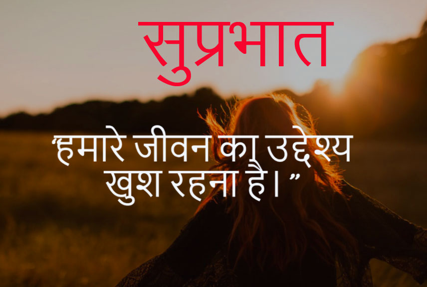 Latest and Best Good Thought Suprabhat Pic
