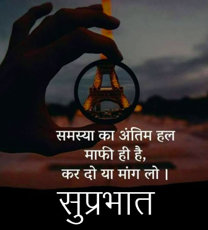 Lovely Suprabhat Wish with Nice Good Thought