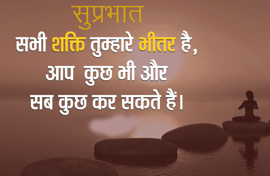 Success Good Thought Suprabhat Image HD