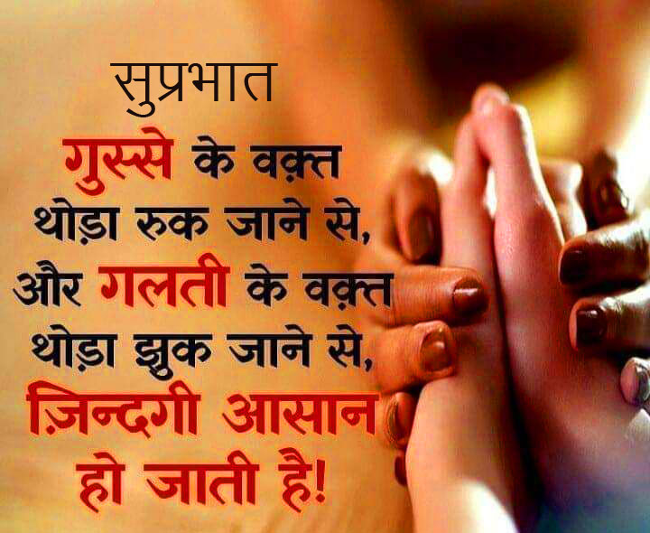 Suprabhat Good Thought Picture HD