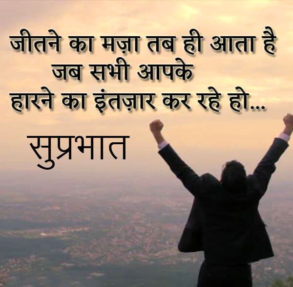 Suprabhat Message with Good Thought Picture HD