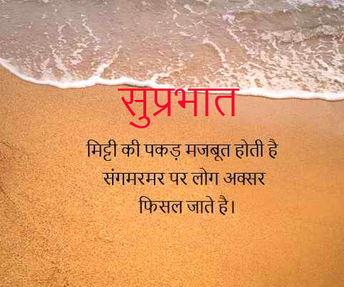 Suprabhat with Good Thought Quotes