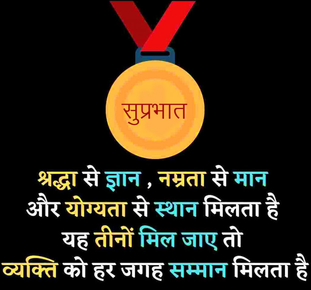 45+ Good Thought with Suprabhat Wish Pics and Photos (Latest Collection)
