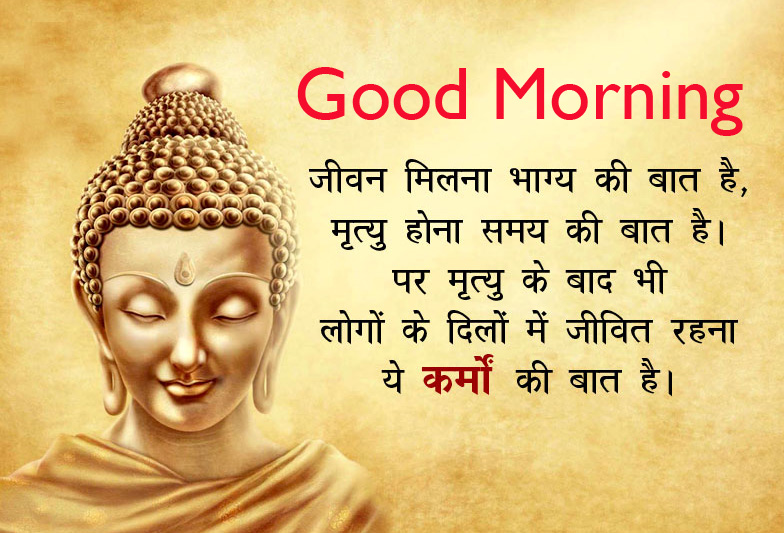 Buddha Latest Hindi Quote Good Morning Picture