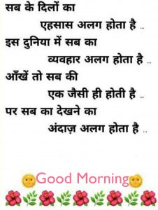 Good Morning Latest Hindi Quote Picture