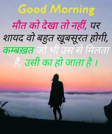 Good Morning Wish with Hindi Quote