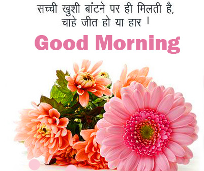 Latest Flowers Hindi Quote Good Morning Picture HD