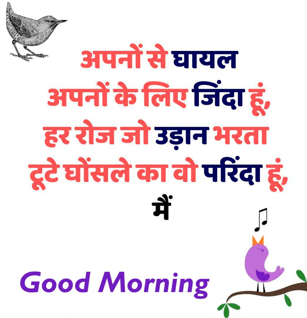 43+ Good Morning Images in Hindi for Whatsapp Free Download