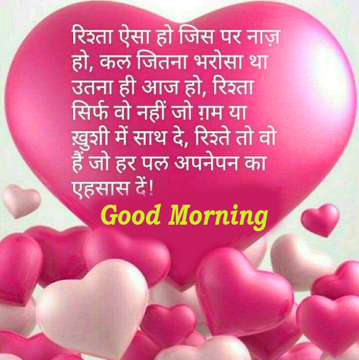 Relation Love Hindi Quote Good Morning Picture