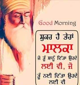 Sikh Punjabi Good Morning Wallpaper