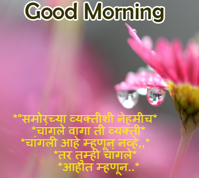Floral Marathi Quote Good Morning Image HD