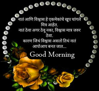 Good Morning Marathi Wishing Quote Picture