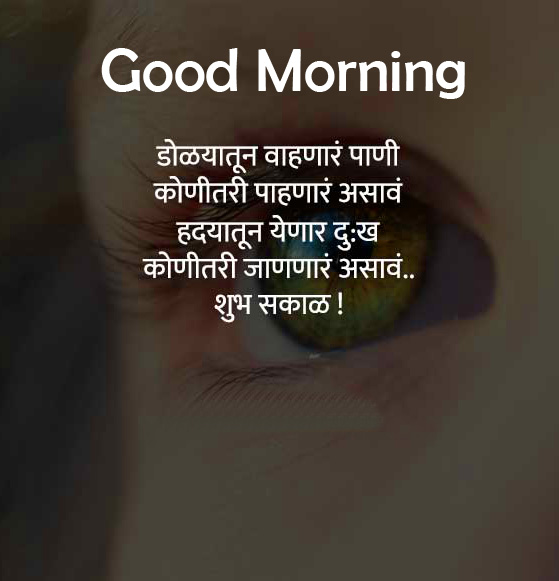 Good Morning Sweet Marathi Quote Picture